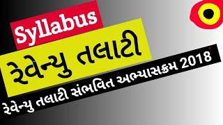 Revenue Talati Bharti 2018 || Revenue talati syllabus 2018 - upcoming govt exams in gujarat 2018