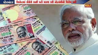Gujarat News Porbandar 09 11 2017