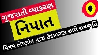 Gujarati Vyakran (Nipat) નિપાત  || for Revenue Talati exam 2018 || for police exam 2018