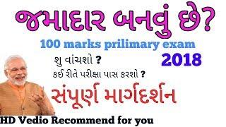 Jamadar Bharti syllabus 2018 || jamadar prilimary exam syllabus || upcoming gujarat govt exams 2018