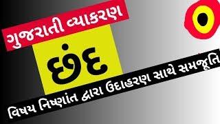 Gujarati Vyakran (Chand) છંદ    for Revenue Talati Bharti 2018    for upcoming gujarat Govt exams