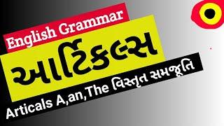 English grammar (Articles) a,an,the    for Revenue Talati exam 2018    upcoming gujarat Govt exams