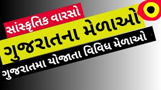 Gujarat no sanskrutik varso (Gujarat na meda ) || for upcoming government exams in Gujarat 2018