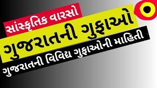 Gujarat na sthapatyo || Gujarat ni gufao || for Revenue Talati exam 2018