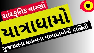 Gujarat no sanskrutik varso ( Gujarat na yatradhamo ) || for upcoming government exams in Gujarat