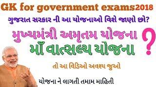 General knowledge in Gujarati || મુખ્યમંત્રી માઁ અમૃતમ યોજના || GK in Gujarati for govt exams  2018