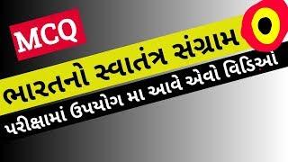GK in Gujarati MCQ || SWATANTRA SANGRAM ITIHAS MCQ
