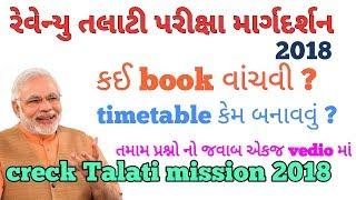 Revenue Talati Bharti 2018 || Revenue Talati syllabus 2018 || revenue Talati margdarshan || books