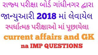 letest current affairs questions asked in exams 2018 || GK and current affairs in Gujarati
