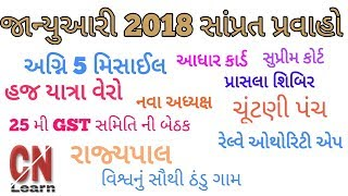 current affairs in Gujarati 2018 | letest current affairs in Gujarati 2018 - January 2018 gk #1