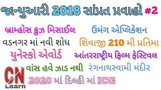 current affairs in Gujarati 2018 • Letest current affairs in Gujarati • January 2018 #2
