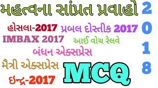 current affairs in Gujarati || MCQ || 2018 || for Revenue Talati exam preparation 2018