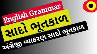 English grammar for Revenue Talati exam 2018 || Revenue Talati exam preparation 2018| સાદો ભૂતકાળ