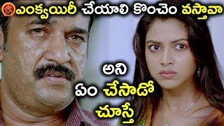 ఎంక్వయిరీ చేయాలి కొంచెం వస్తావా అని ఏం చేసాడో చూస్తే - Pourudu Movie Scenes - Bhavani HD Movies