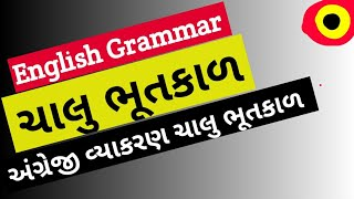 English grammar for Revenue Talati exam 2018 | Revenue Talati exam preparation | ચાલુ ભૂતકાળ | tense