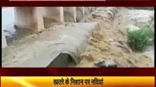 बाढ़ की चपेट में आए राजस्थान के कई जिले,खतरे के निशान पर नदियां