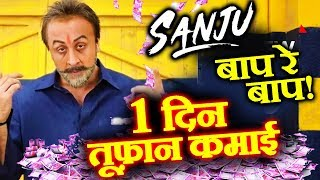 SANJU Movie Day 1 Collection | Box Office Prediction | Ranbir Kapoor | SUPER-HIT FILM Of 2018