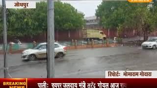 दक्षिण पश्चिमी मानसून राजस्थान में प्रवेश के तीसरे दिन थार के प्रवेश द्वार जोधपुर पहुंच गया