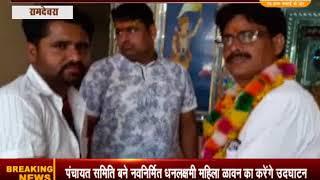 DPK NEWS-राजस्थान समाचार॥ आज की ताजा खबरे॥ 29/06/2018