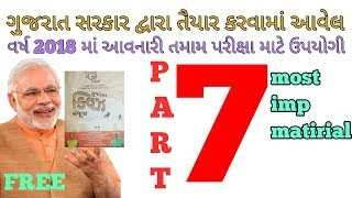 Part 7 -revenue talati Bharti 2018- Revenue Talati exam syllabus preparation | gujarat quiz MCQ |