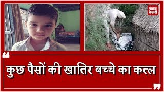 Hoshiarpur में कुछ पैसों की खातिर 6 वर्षीय बच्चे का Murder