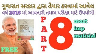 Part 8-revenue talati Bharti 2018- Revenue Talati exam syllabus - Gujarat Sarkar NI vividh yojanao