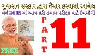 Revenue talati Bharti 2018- upcoming govt exams in Gujarat 2018 | Talati syllabus preparation || 11