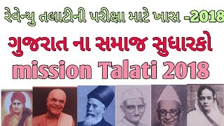 Gujarat no itihas - History of Gujarat for revenue Talati 2018 || Gujarat na samaj sudharako | 2018