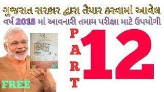 Revenue talati Bharti 2018- upcoming govt exams in Gujarat 2018 | Talati syllabus preparation || 12
