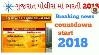 Gujarat psi Bharti 2018 || Gujarat nayab Mamlatdaar Bharti 2018 || gujarat police constable Bharti |