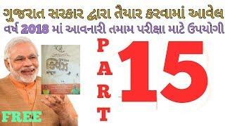 revenue Talati Bharti 2018- revenue Talati exam syllabus preparation | gujarat quiz MCQ | 15
