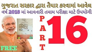 revenue Talati Bharti 2018- revenue Talati exam syllabus preparation | gujarat quiz MCQ | 16