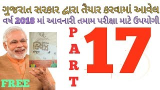 revenue Talati Bharti 2018- revenue Talati exam syllabus preparation | gujarat quiz MCQ | 17