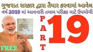 revenue Talati Bharti 2018- revenue Talati exam syllabus preparation | gujarat quiz MCQ | 19