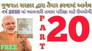 revenue Talati Bharti 2018- revenue Talati exam syllabus preparation | gujarat quiz MCQ | 20
