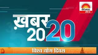 20 20 न्यूज़ बुलेटिन #सेटेलाइट इंडिया