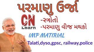 પરમાણુ ઉર્જા ના સ્ત્રોતો અને મથકો || nuclear energy in Gujarati | GPSC,TET 1, REVENUE TALATI,POLICE