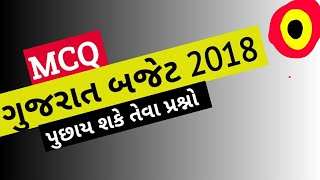 ગુજરાતનું બજેટ 2018 || Gujarat budget 2018 || Gujarat Government budget 2018 - MCQ in Gujarati