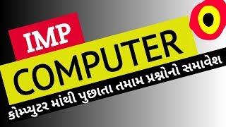 કોમ્પ્યુટર માંથી આ પ્રશ્નનો ની બહારનું કાઈ નય પુછાય | most imp computer questions  in Gujarati | CCC