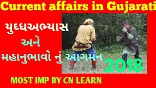 Current affairs in Gujarati letest most imp current affairs 2018 - CN Learn gujarati current affairs