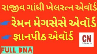 Gyanpith award | Reman Megsese award | Rajiv Gandhi khelratna award - full DNA IN GUJARATI