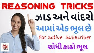 Reasoning in gujarati | Talati reasoning | reasoning tricks in Gujarati
