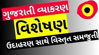 Gujarati vyakran (વિશેષણ અને તેના પ્રકારો) visheshan - gujarati vyakran by cn learn