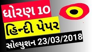 Std 10 Hindi paper solution   Hindi paper solution std 10 GSEB   Hindi answer key 2018