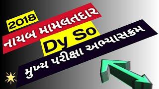 Nayab Mamlatdar main exam Syllabus 2018 | Dy so main exam Syllabus 2018