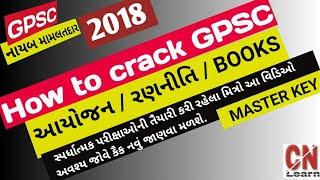 સ્પર્ધાત્મક પરીક્ષાઓ પાસ કરવાની -MASTER KEY | How to crack GPSC Exam 2018 in Gujarati