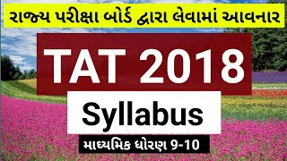 TAT Exam Syllabus in Gujarat 2018 | TAT Exam Pattern 2018 | TAT Secondary Exam SEB 2018