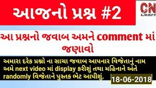 GPSC Exam preparation in Gujarati || Revenue talati exam preparation || today question no 2