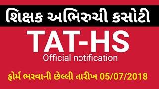 શિક્ષક અભિરુચી કસોટી 2018 || TAT-HS Official Notification 2018 || TAT-HS Syllabus 2018 higher seco.