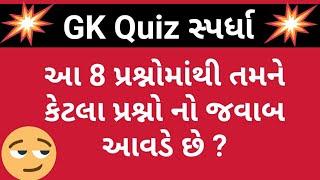 GK imp questions in gujarati || GPSC Exam preparation in gujarati || check your GK